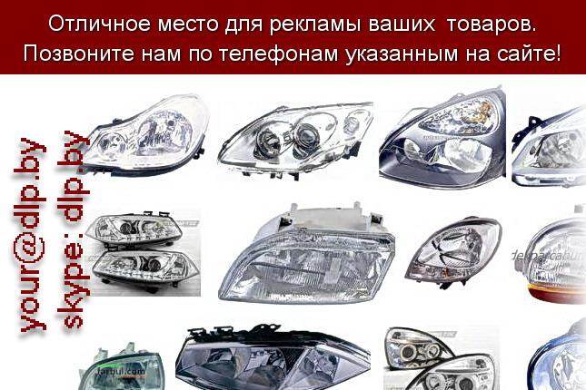 Запрос: «фара рено», рубрика: Марки грузовых автомобилей