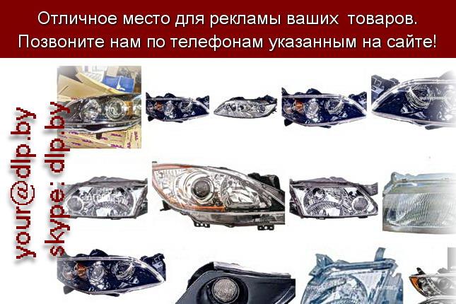 Запрос: «фары мазда», рубрика: Марки легковых автомобилей