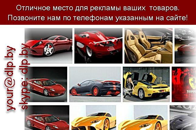 Запрос: «феррари бере бере бере», рубрика: Марки легковых автомобилей