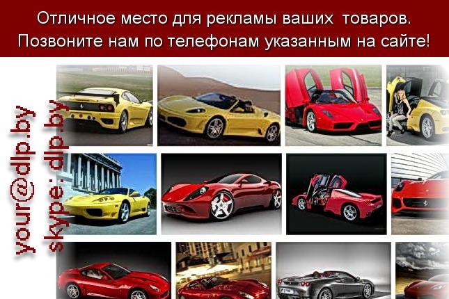 Запрос: «феррари скачать», рубрика: Марки легковых автомобилей