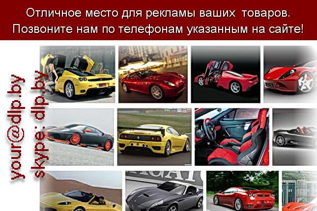 Запрос: «феррари фото», рубрика: Марки легковых автомобилей