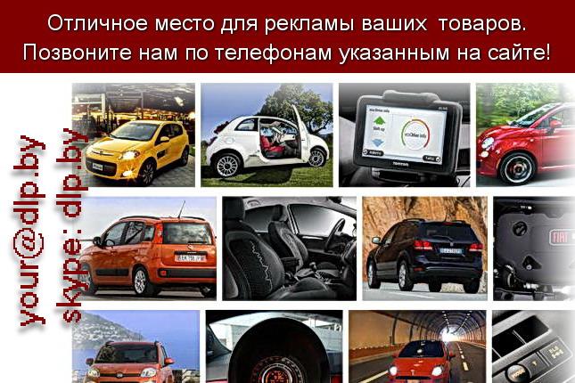Запрос: «фиат», рубрика: Марки легковых автомобилей