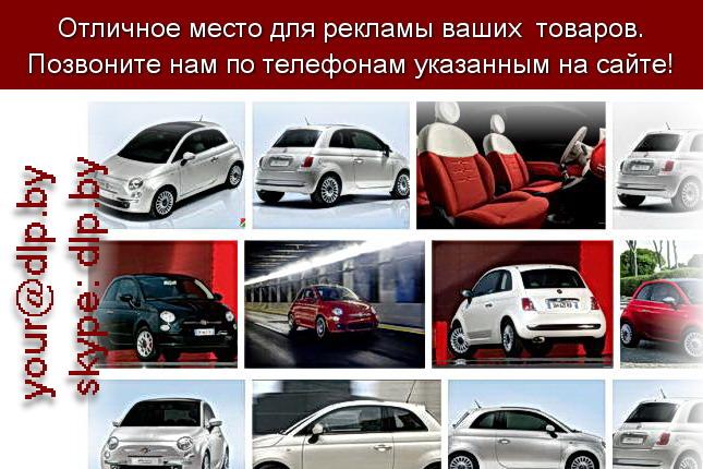 Запрос: «фиат 2012», рубрика: Марки легковых автомобилей