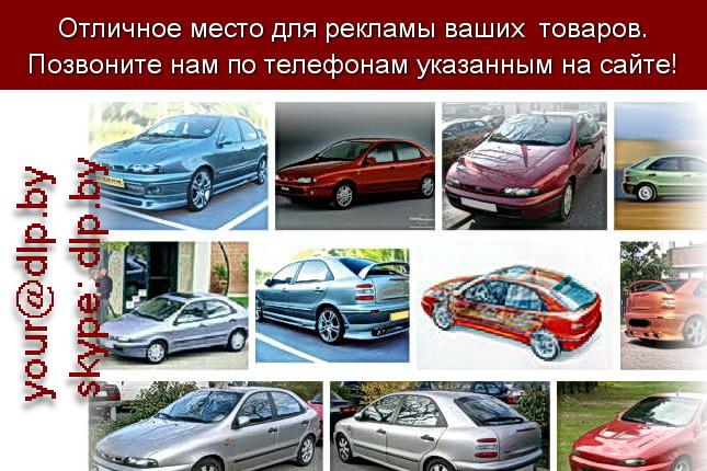 Запрос: «фиат альбеа», рубрика: Марки легковых автомобилей