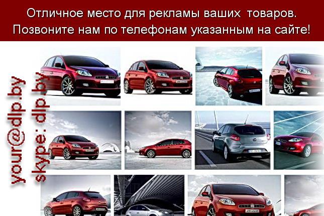 Запрос: «фиат брава», рубрика: Марки легковых автомобилей