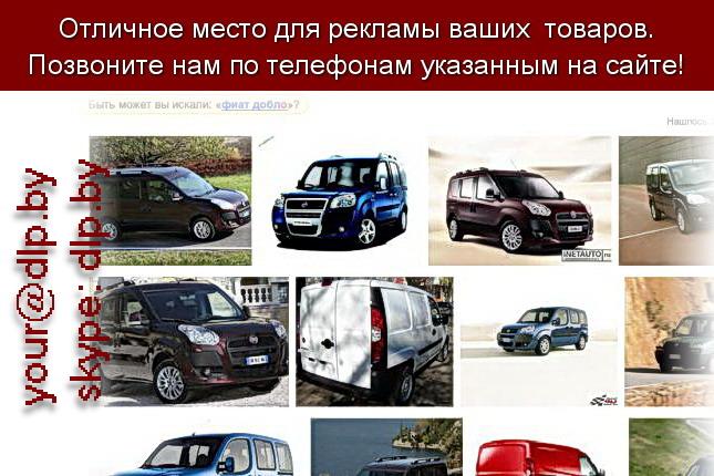 Запрос: «фиат браво», рубрика: Марки легковых автомобилей