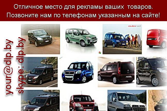 Запрос: «фиат добла», рубрика: Марки легковых автомобилей