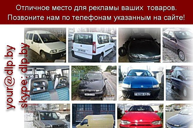 Запрос: «фиат дукато», рубрика: Автомобили