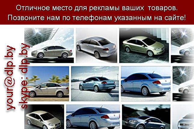 Запрос: «фиат купить», рубрика: Марки легковых автомобилей