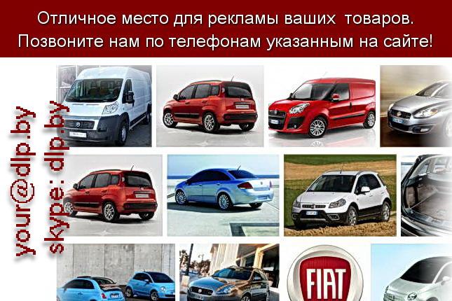 Запрос: «фиат мареа», рубрика: Марки легковых автомобилей