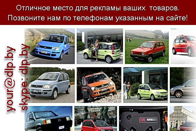 Запрос: «фиат новый», рубрика: Марки легковых автомобилей