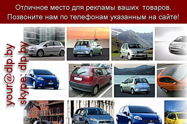 Запрос: «фиат панда», рубрика: Марки легковых автомобилей