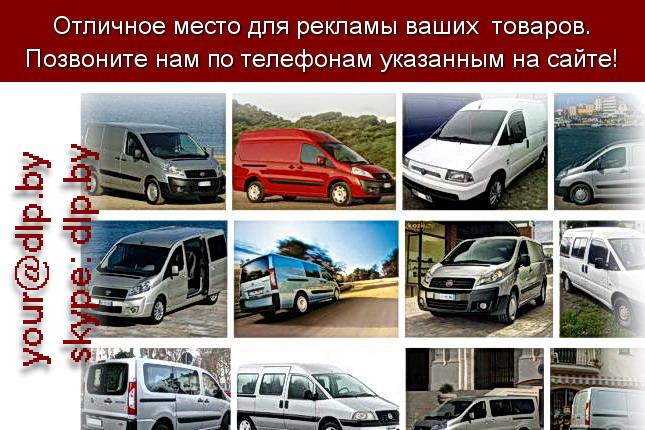 Запрос: «фиат пунто», рубрика: Марки легковых автомобилей
