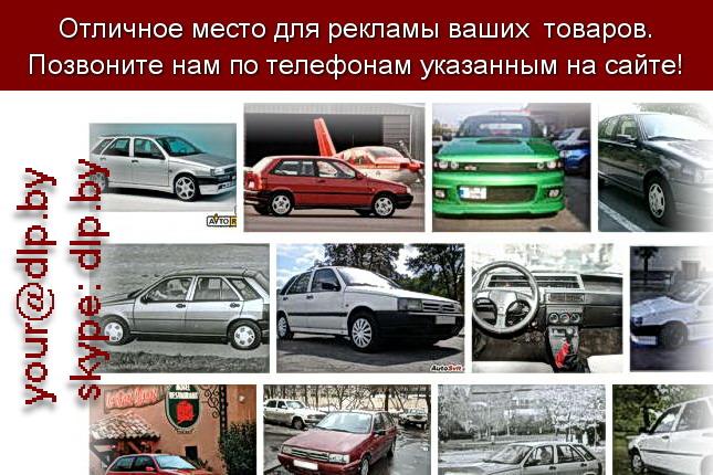 Запрос: «фиат скудо», рубрика: Марки легковых автомобилей