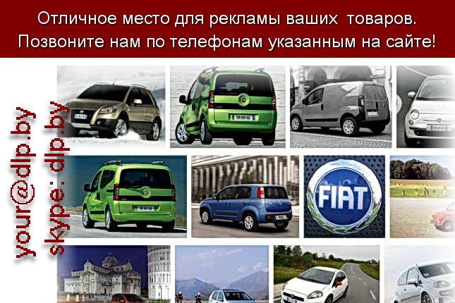 Запрос: «фиат типо», рубрика: Марки легковых автомобилей