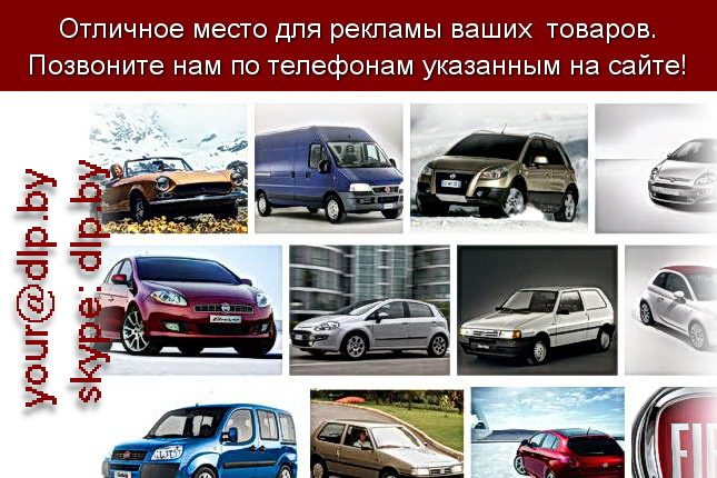 Запрос: «фиат цена», рубрика: Марки легковых автомобилей