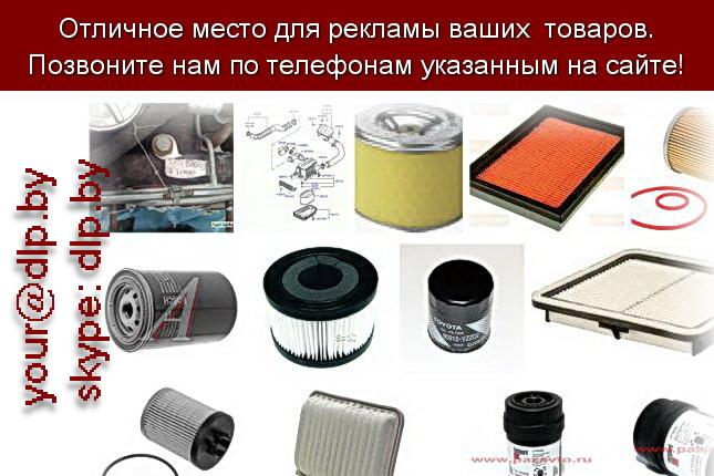 Запрос: «фильтр двигателя», рубрика: Автозапчасти