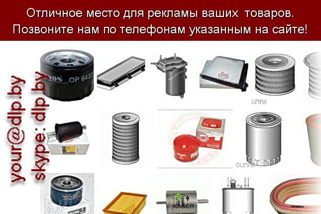 Запрос: «фильтр рено», рубрика: Марки грузовых автомобилей