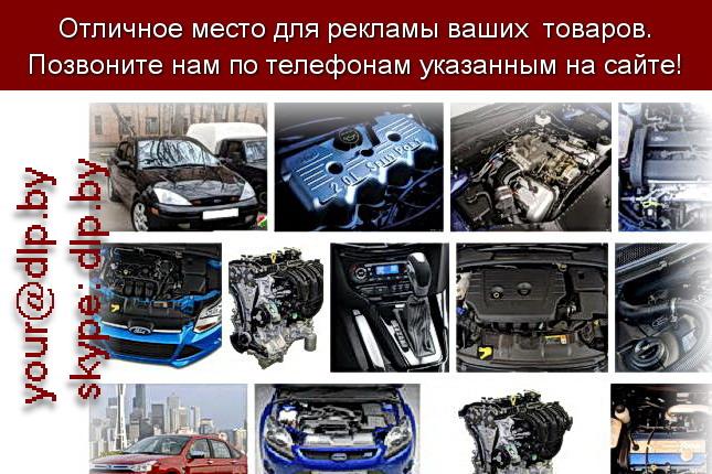 Запрос: «фокус двигатель», рубрика: Автозапчасти