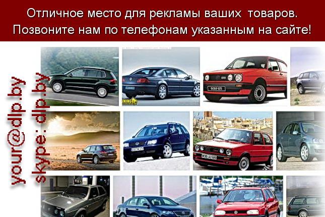 Запрос: «фольксваген», рубрика: Марки грузовых автомобилей