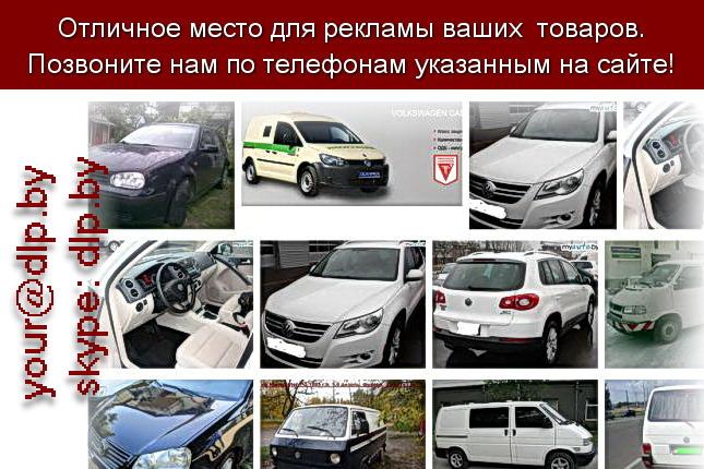 Запрос: «фольксваген 3», рубрика: Марки грузовых автомобилей