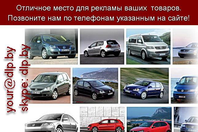 Запрос: «фольксваген 4 4», рубрика: Марки грузовых автомобилей