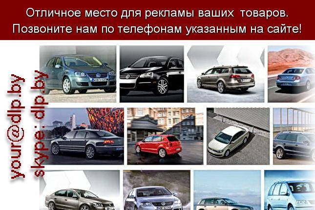 Запрос: «фольксваген 6», рубрика: Марки грузовых автомобилей