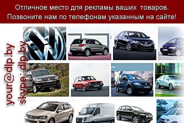 Запрос: «фольксваген 7», рубрика: Марки грузовых автомобилей