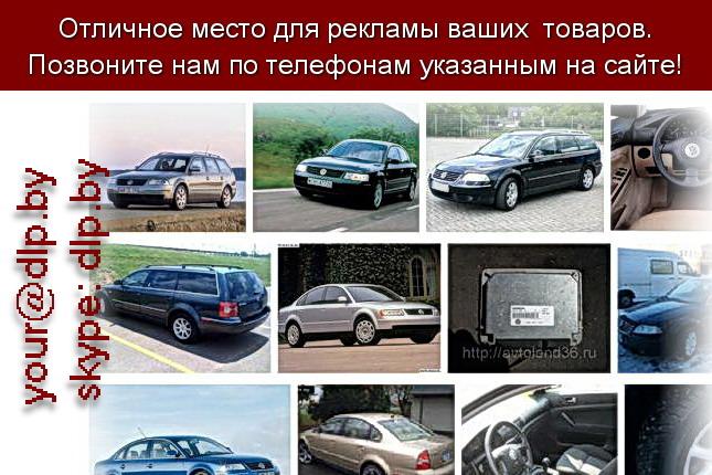 Запрос: «фольксваген б3», рубрика: Марки грузовых автомобилей