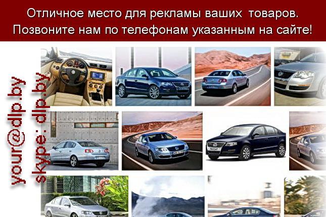 Запрос: «фольксваген б5», рубрика: Марки грузовых автомобилей