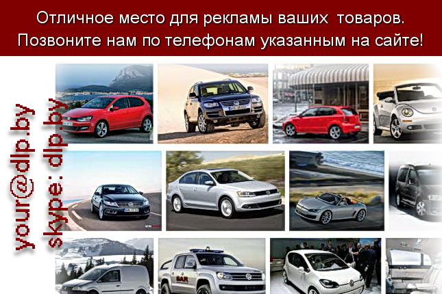 Запрос: «фольксваген в5», рубрика: Марки грузовых автомобилей