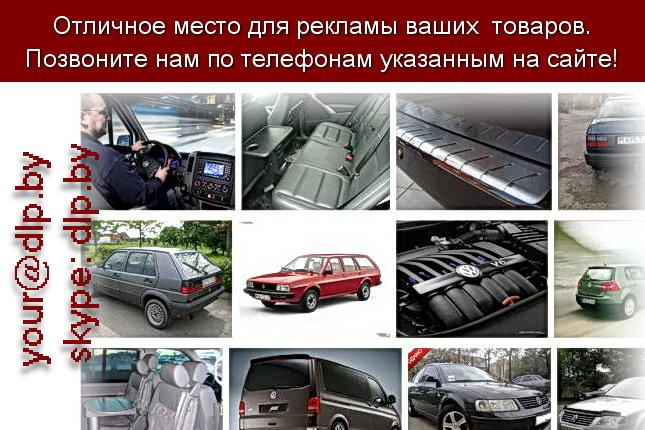 Запрос: «фольксваген видео», рубрика: Марки грузовых автомобилей