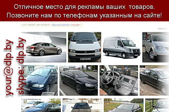 Запрос: «фольксваген владелец», рубрика: Марки грузовых автомобилей