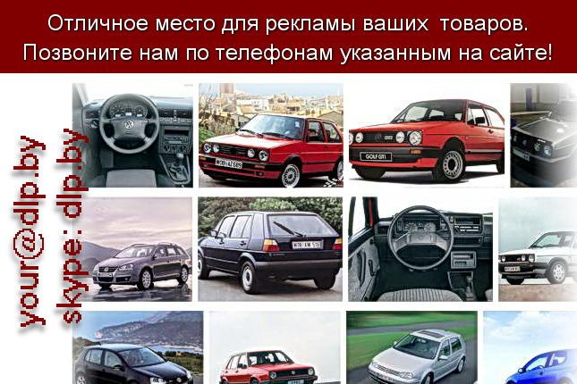 Запрос: «фольксваген г», рубрика: Марки грузовых автомобилей
