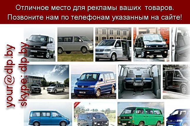 Запрос: «фольксваген кадди», рубрика: Марки грузовых автомобилей