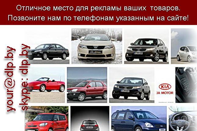 Запрос: «kia отзывы», рубрика: Марки легковых автомобилей