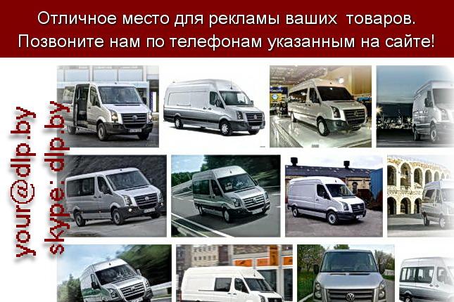 Запрос: «фольксваген клуб», рубрика: Марки грузовых автомобилей
