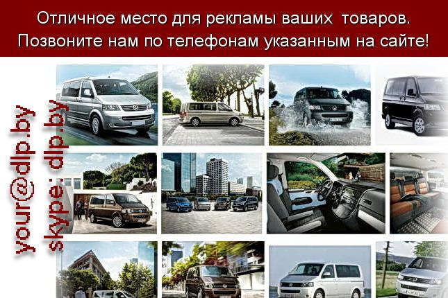 Запрос: «фольксваген москва», рубрика: Марки грузовых автомобилей