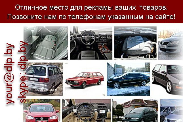 Запрос: «фольксваген новый», рубрика: Марки грузовых автомобилей