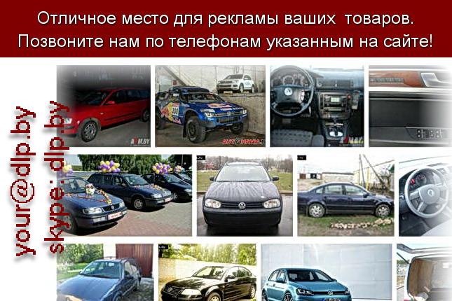 Запрос: «фольксваген отзывы владельцев», рубрика: Марки грузовых автомобилей
