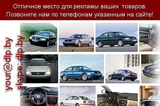 Запрос: «фольксваген пассат», рубрика: Марки грузовых автомобилей