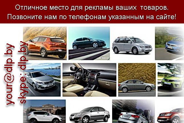 Запрос: «kia технические характеристики», рубрика: Марки легковых автомобилей