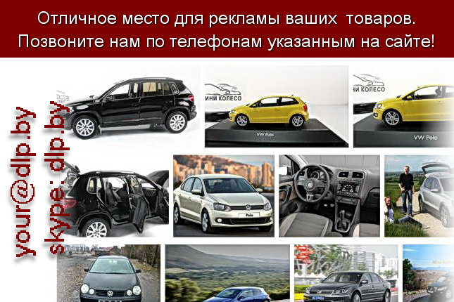 Запрос: «фольксваген пассат сс», рубрика: Марки грузовых автомобилей