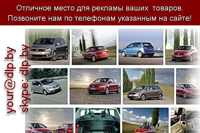 Запрос: «фольксваген петербург», рубрика: Марки грузовых автомобилей
