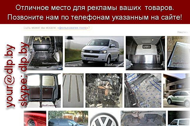Запрос: «фольксваген плюс», рубрика: Марки грузовых автомобилей
