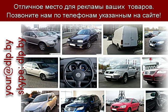 Запрос: «фольксваген с пробегом», рубрика: Марки грузовых автомобилей