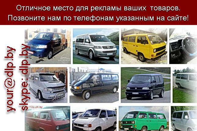 Запрос: «фольксваген сс», рубрика: Марки грузовых автомобилей