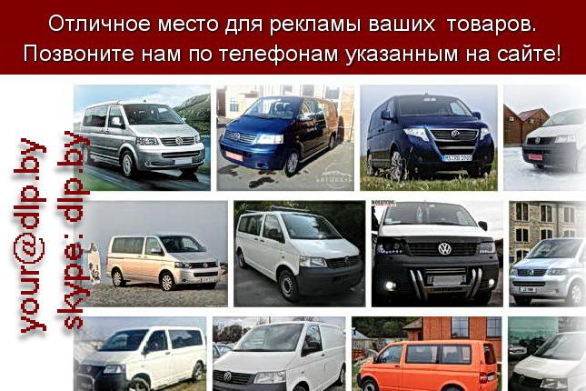 Запрос: «фольксваген т4», рубрика: Марки грузовых автомобилей