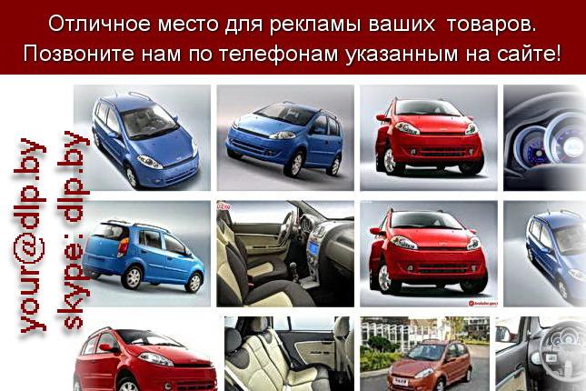 Запрос: «kimo chery», рубрика: Марки легковых автомобилей