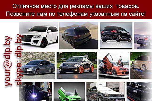 Запрос: «фольксваген туран», рубрика: Марки грузовых автомобилей
